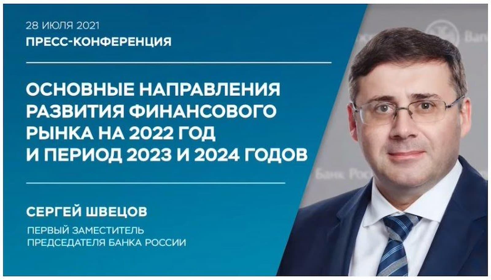 Анонс пресс-конференции Сергея Швецова: Основы направления развития финансового рынка.