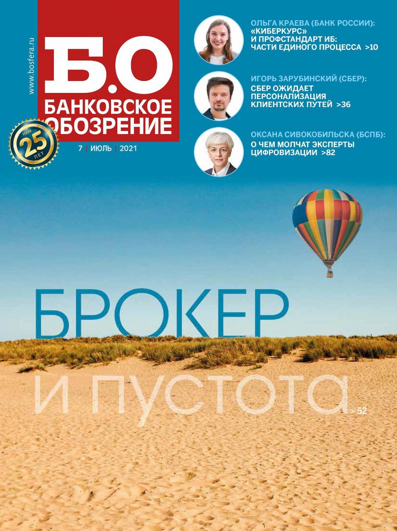 Обложка журнала Банковское обозрение. Главная тема: Брокер и пустота. Изображение пустыни и воздушного шара.